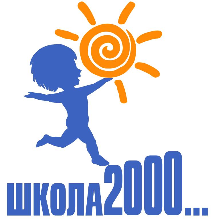 Математика Петерсон, программа «Школа 2000...» -  Центр Петерсон «Школа 2000...»