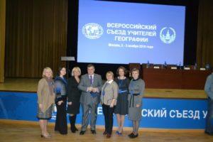 делегация Нижегородской области и А.А. Лобжанидзе (президент Российской ассоциации учителей географии)