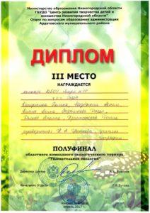 Увл. экология Диплом