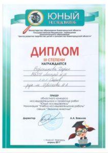 диплом Воропинова