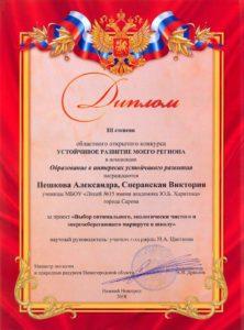 2018 Диплом Пешкова, Сперанская