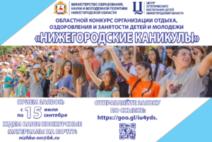 Nizhegorodskie-kanikuly-2018-god-300x201